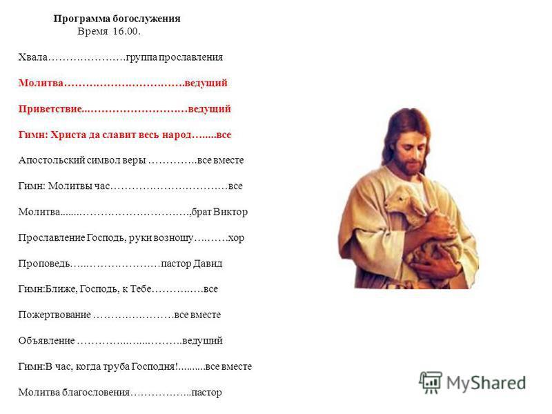 Программа богослужения Время 16.00. Хвала………………….группа прославления Молитва…………………………….ведущий Приветствие...………………………ведущий Гимн: Христа да славит весь народ….....все Апостольский символ веры …………..все вместе Гимн: Молитвы час……………………………все Молитв