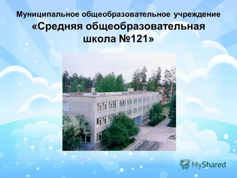 Муниципальное общеобразовательное учреждение «Средняя общеобразовательная школа 121»