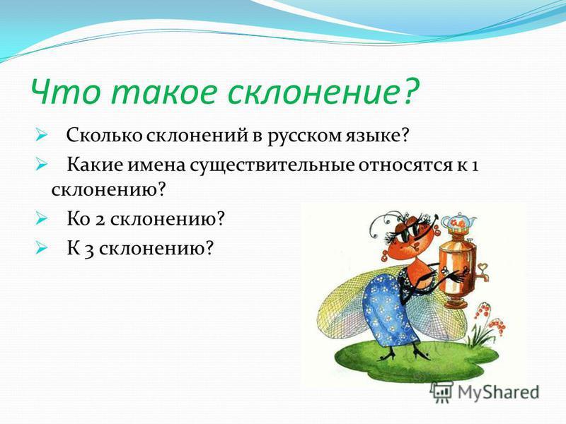Что такое склонение? Сколько склонений в русском языке? Какие имена существительные относятся к 1 склонению? Ко 2 склонению? К 3 склонению?