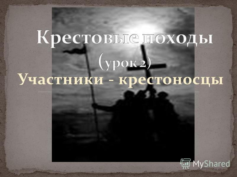 Участники - крестоносцы