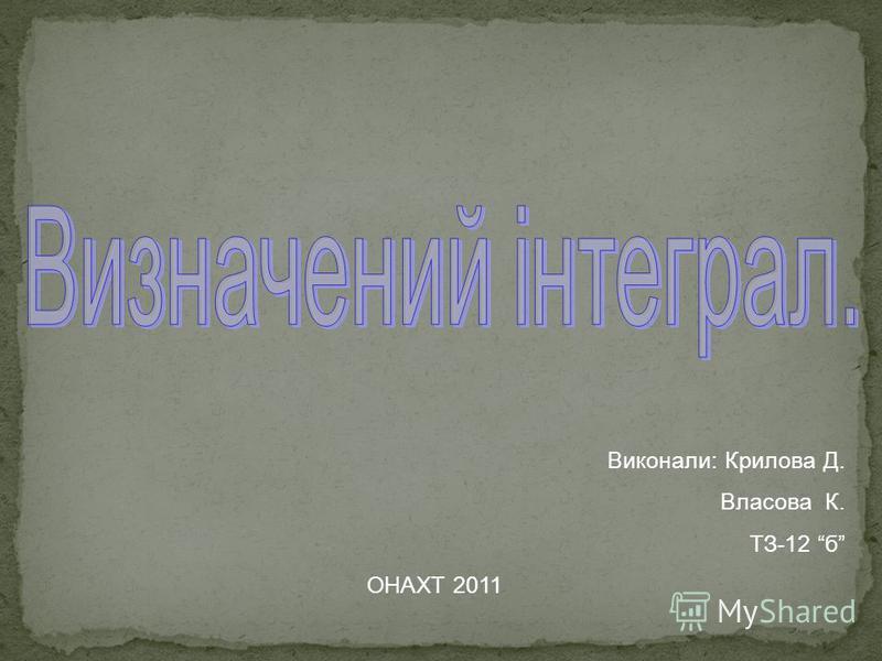Виконали: Крилова Д. Власова К. ТЗ-12 б ОНАХТ 2011