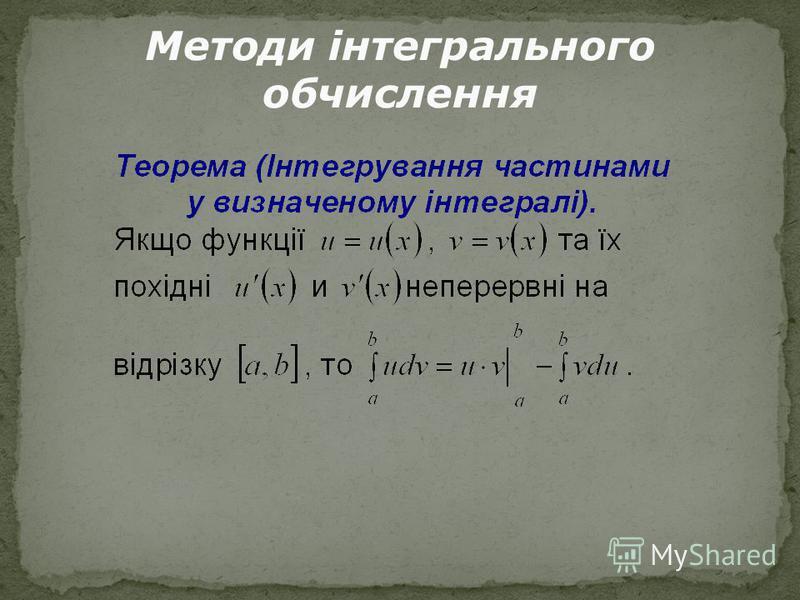 Методи інтегрального обчислення