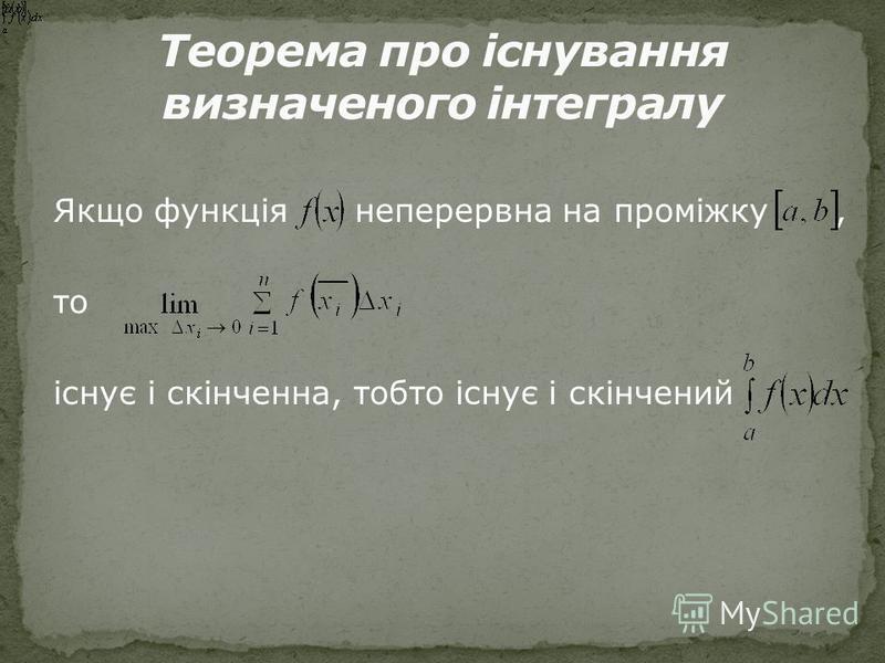 Якщо функція неперервна на проміжку, то існує і скінченна, тобто існує і скінчений