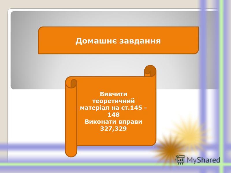 Домашнє завдання Вивчити теоретичний матеріал на ст.145 - 148 Виконати вправи 327,329