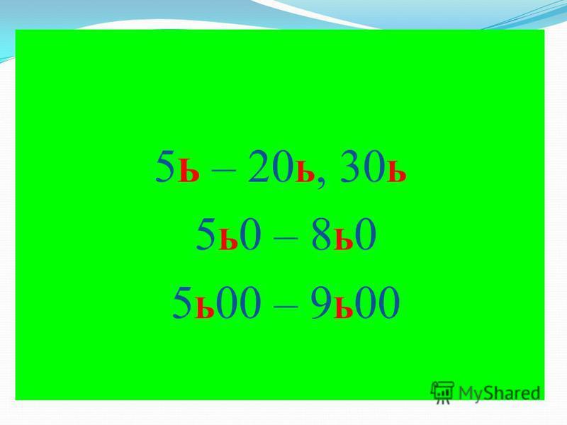 Попробуем сформулировать правило 5 Ь – 20 Ь, 30 Ь 5 Ь 0 – 8 Ь 0 5 Ь 00 – 9 Ь 00