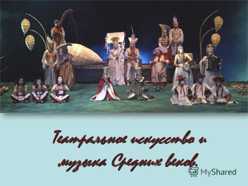 Театральное искусство и музыка Средних веков.