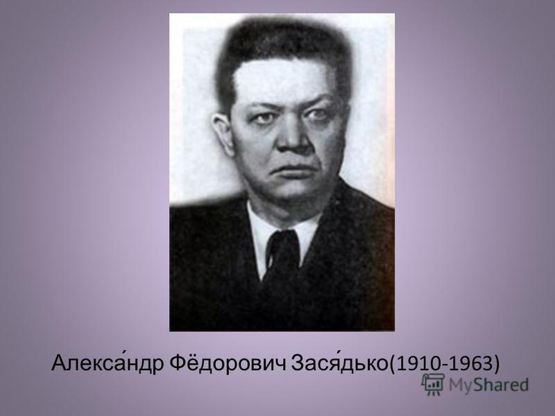 Алекса́ндр Фёдорович Зася́дико (1910-1963)