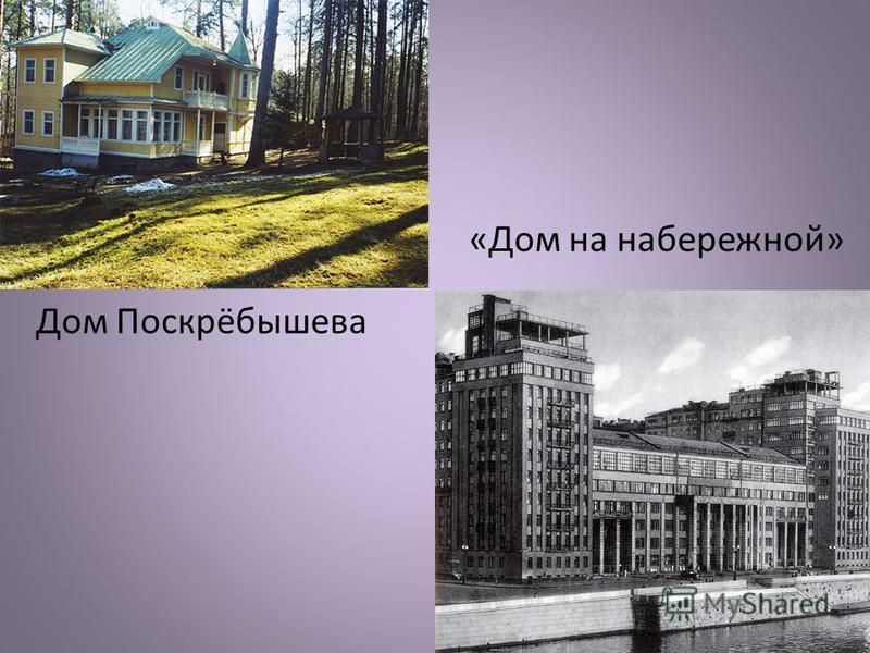 «Дом на набережной» Дом Поскрёбышева