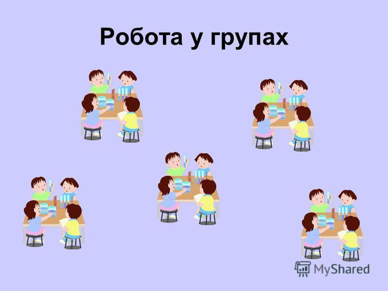 Робота у групах