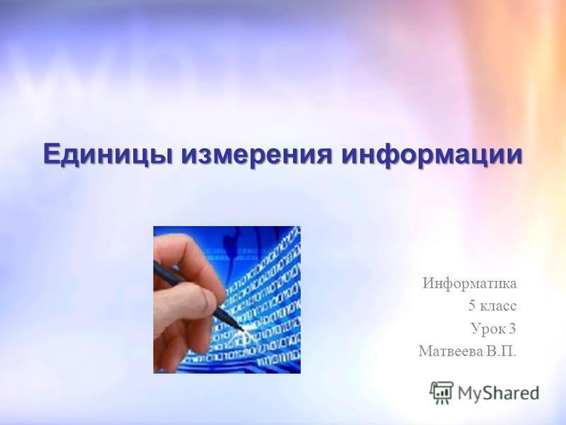 Единицы измерения информации Информатика 5 класс Урок 3 Матвеева В.П.