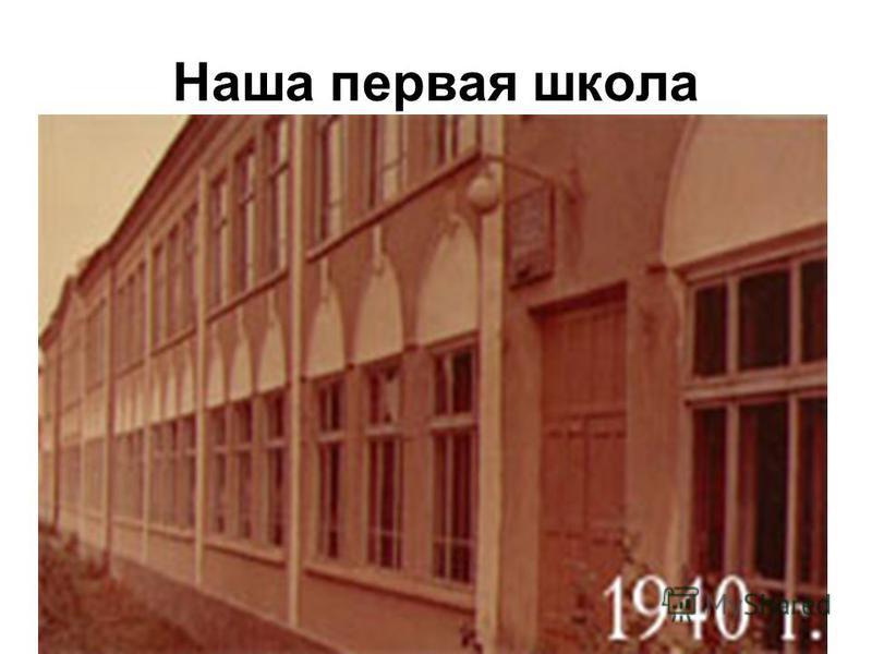 Наша первая школа