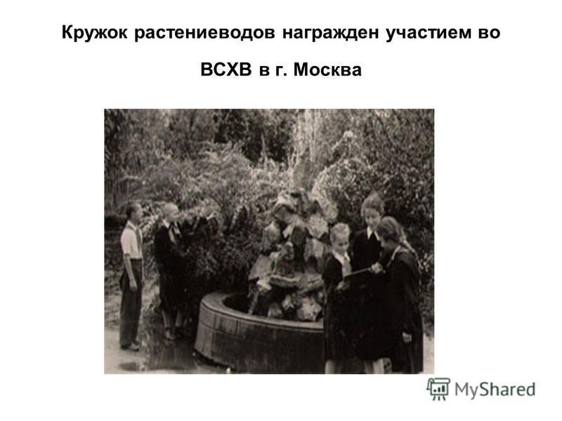 Кружок растениеводов награжден участием во ВСХВ в г. Москва