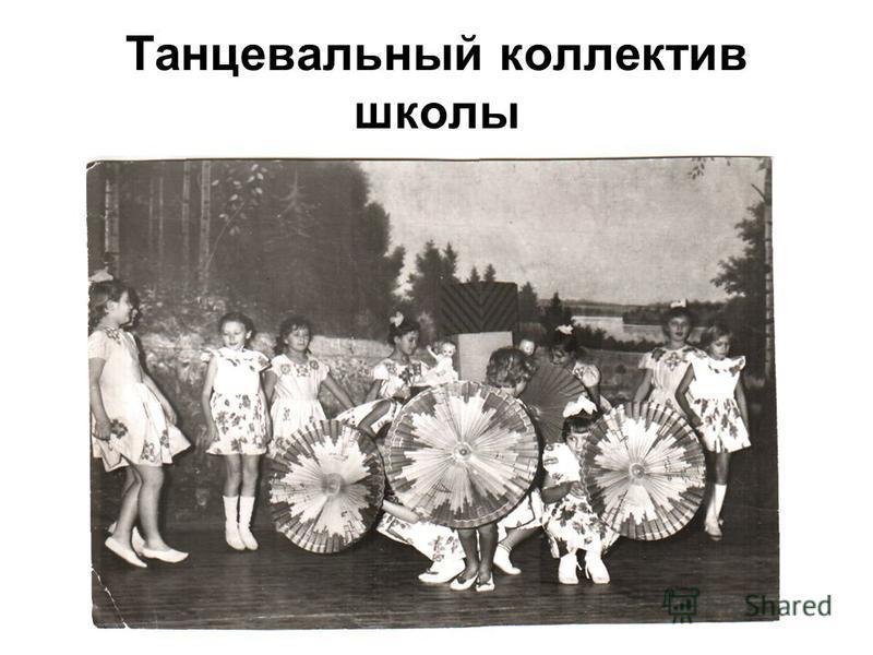 Танцевальный коллектив школы