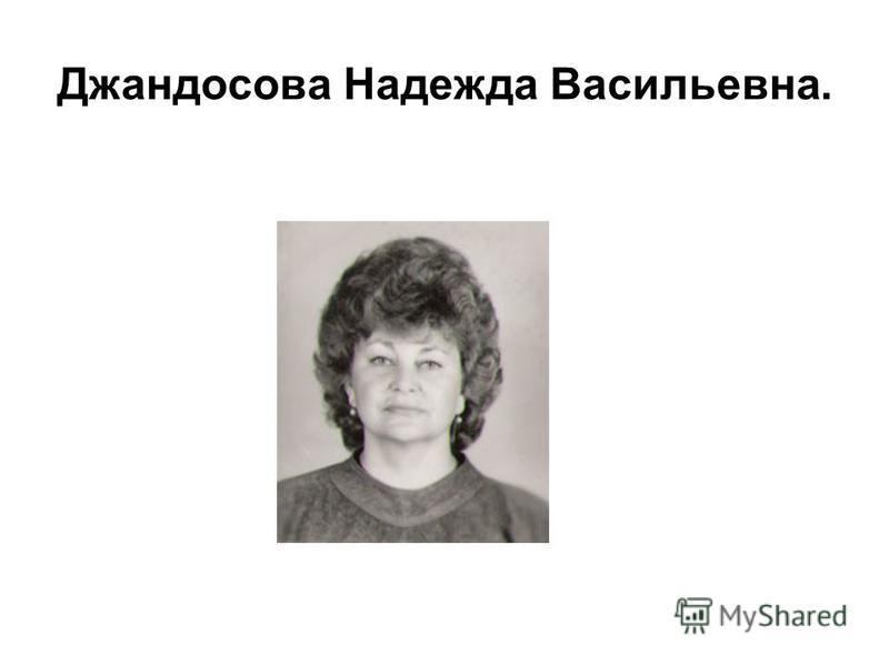 Джандосова Надежда Васильевна.