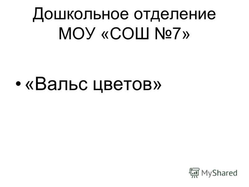 Дошкольное отделение МОУ «СОШ 7» «Вальс цветов»