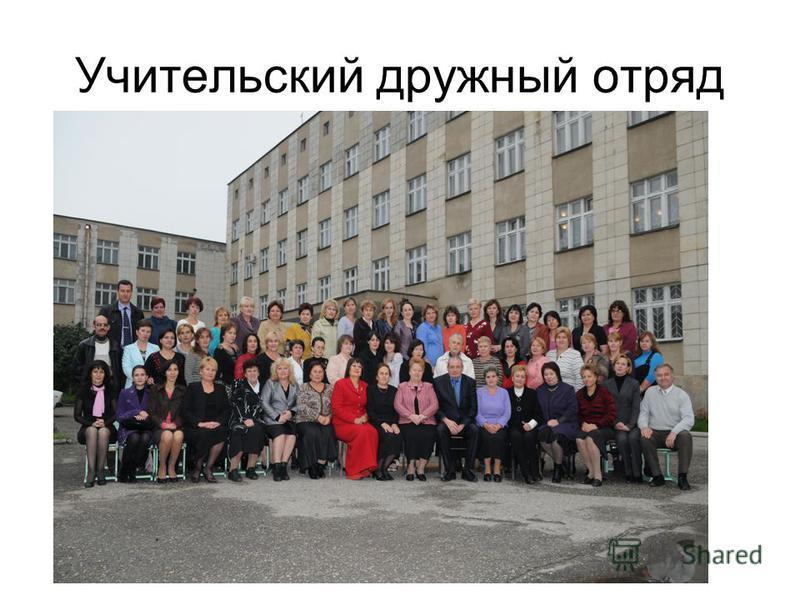 Учительский дружный отряд