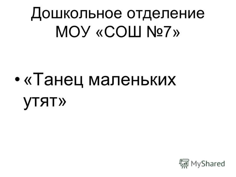 Дошкольное отделение МОУ «СОШ 7» «Танец маленьких утят»