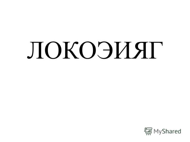 ЛОКОЭИЯГ
