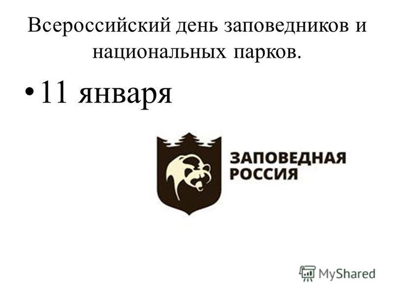 Всероссийский день заповедников и национальных парков. 11 января