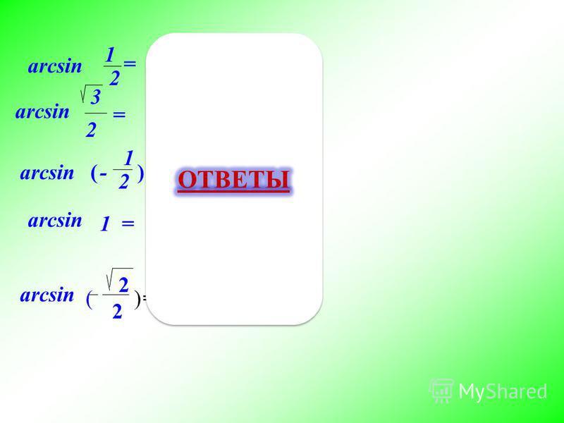 arcsin 1 2 = 3 2 = = 1 = 6 π π 2 6 π - - π 4 arcsin 1 2 -)( 2 2 =() π 3