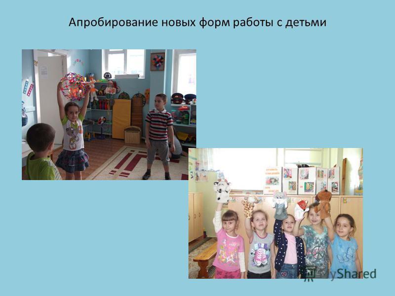 Апробирование новых форм работы с детьми