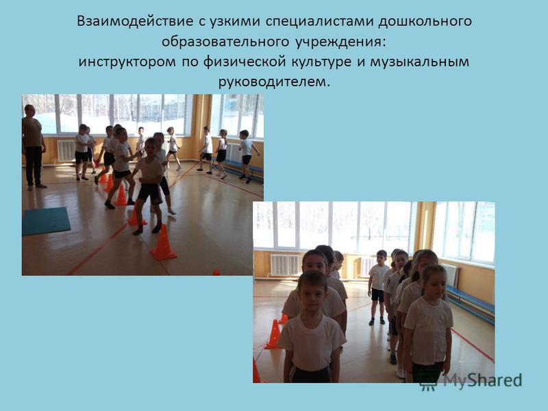 Взаимодействие с узкими специалистами дошкольного образовательного учреждения: инструктором по физической культуре и музыкальным руководителем.