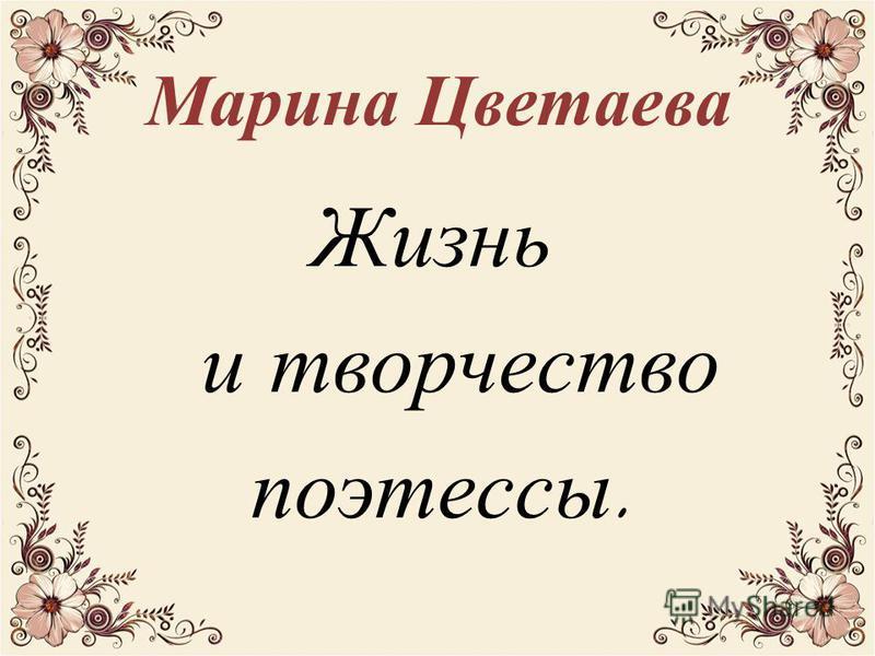 Марина Цветаева Жизнь и творчество поэтессы.
