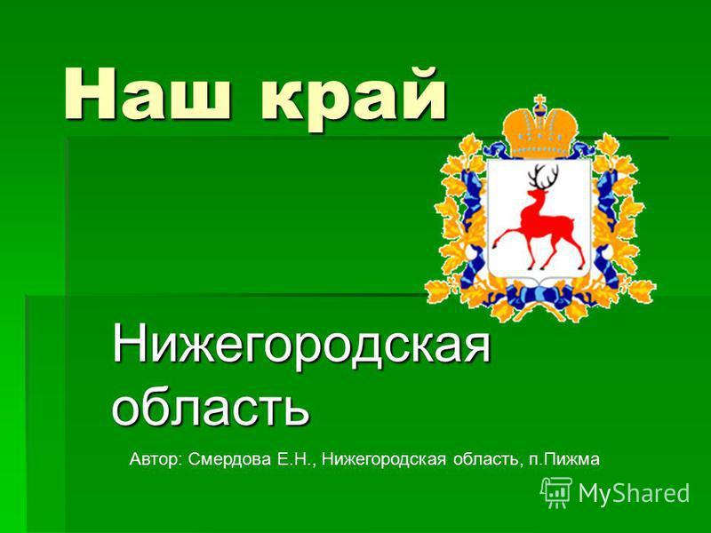 Наш край Нижегородская область Автор: Смердова Е.Н., Нижегородская область, п.Пижма