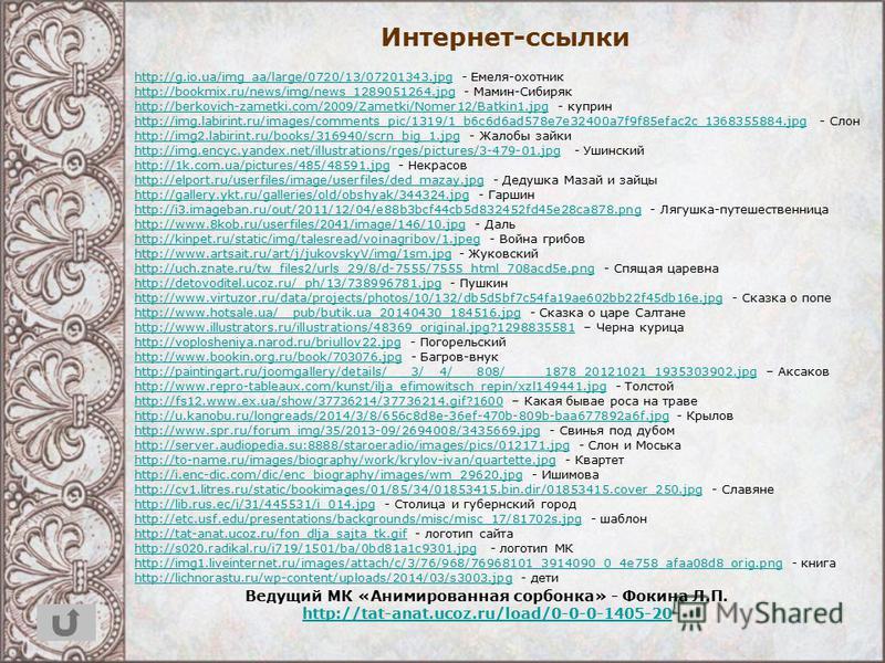 http://g.io.ua/img_aa/large/0720/13/07201343.jpghttp://g.io.ua/img_aa/large/0720/13/07201343. jpg - Емеля-охотник http://bookmix.ru/news/img/news_1289051264.jpghttp://bookmix.ru/news/img/news_1289051264. jpg - Мамин-Сибиряк http://berkovich-zametki.c