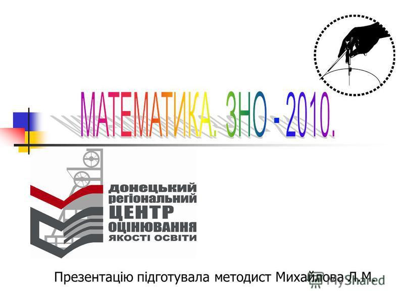 Презентацію підготувала методист Михайлова Л.М.