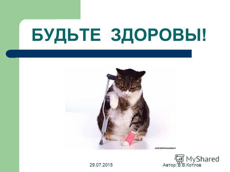 БУДЬТЕ ЗДОРОВЫ! 29.07.2015Автор: В.В.Котлов