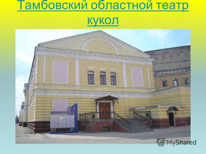 Тамбовский областной театр кукол