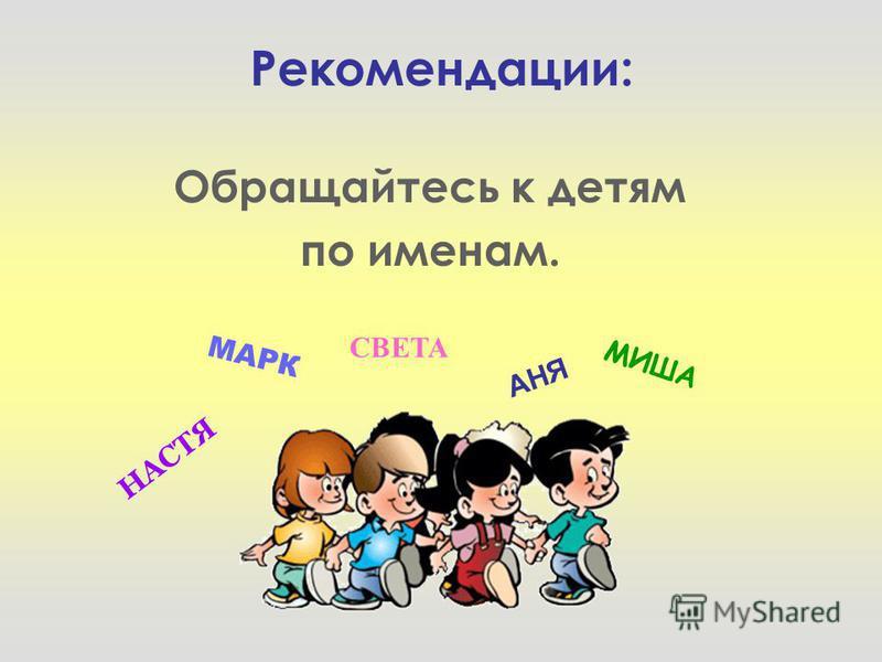 рекомендации детям по здоровому образу жизни