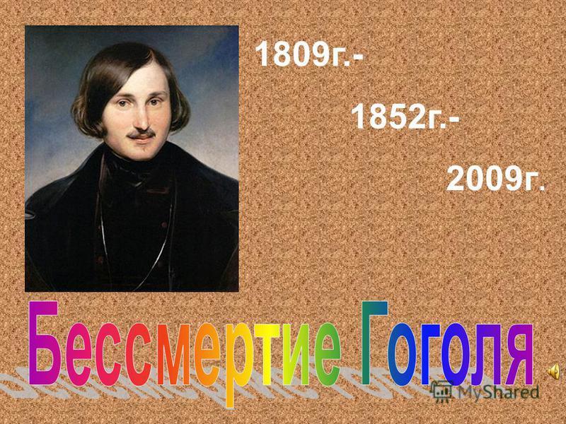 1809 г.- 1852 г.- 2009 г.
