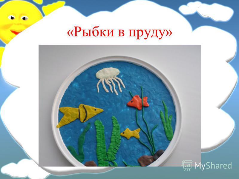 «Рыбки в пруду»
