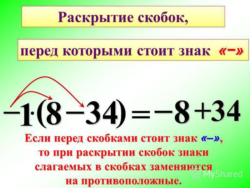 Распределительный закон умножения. ( 8 ) = 8 3434 Раскрытие скобок, 1 +34 «» перед которыми стоит знак «» Если перед скобками стоит знак «–», то при раскрытии скобок знаки слагаемых в скобках заменяются на противоположные.