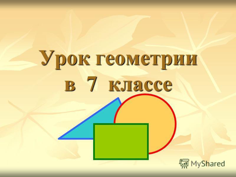 Урок геометрии в 7 классе