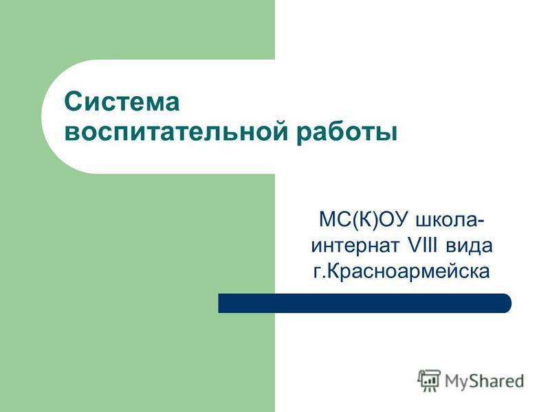 Система воспитательной работы МС(К)ОУ школа- интернат VIII вида г.Красноармейска