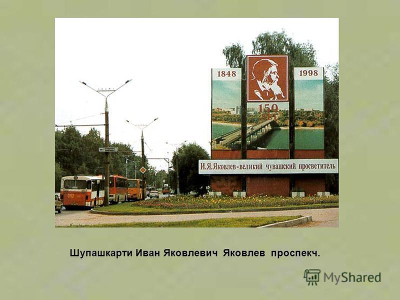 Шупашкарти Иван Яковлевич Яковлев проспекч.