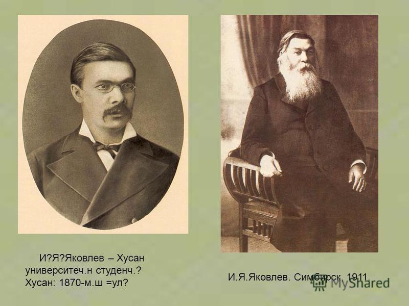 И?Я?Яковлев – Хусан университеч.н студенч.? Хусан: 1870-м.ш =ул? И.Я.Яковлев. Симбирск, 1911.