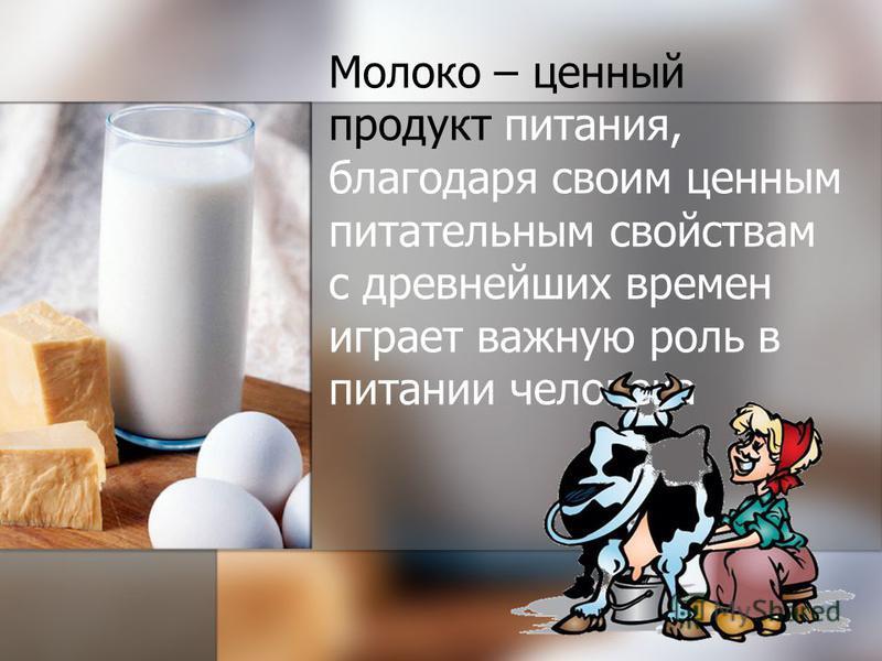 Молоко – ценный продукт питания, благодаря своим ценным питательным свойствам с древнейших времен играет важную роль в питании человека