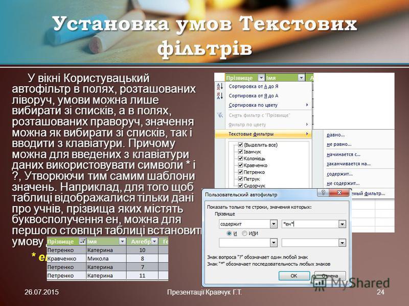 У вікні Користувацький автофільтр в полях, розташованих ліворуч, умови можна лише вибирати зі списків, а в полях, розташованих праворуч, значення можна як вибирати зі списків, так і вводити з клавіатури. Причому можна для введених з клавіатури даних