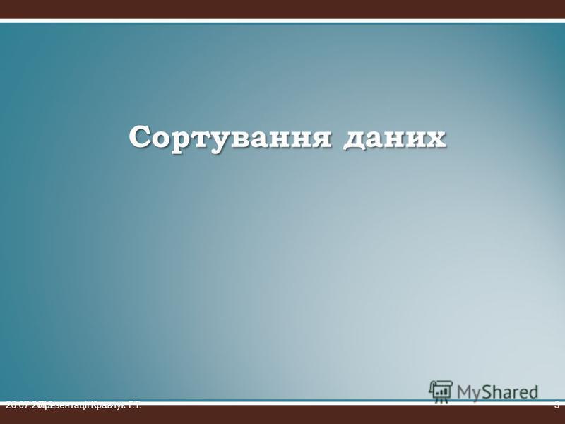 Сортування даних 26.07.2015Презентації Кравчук Г.Т.3