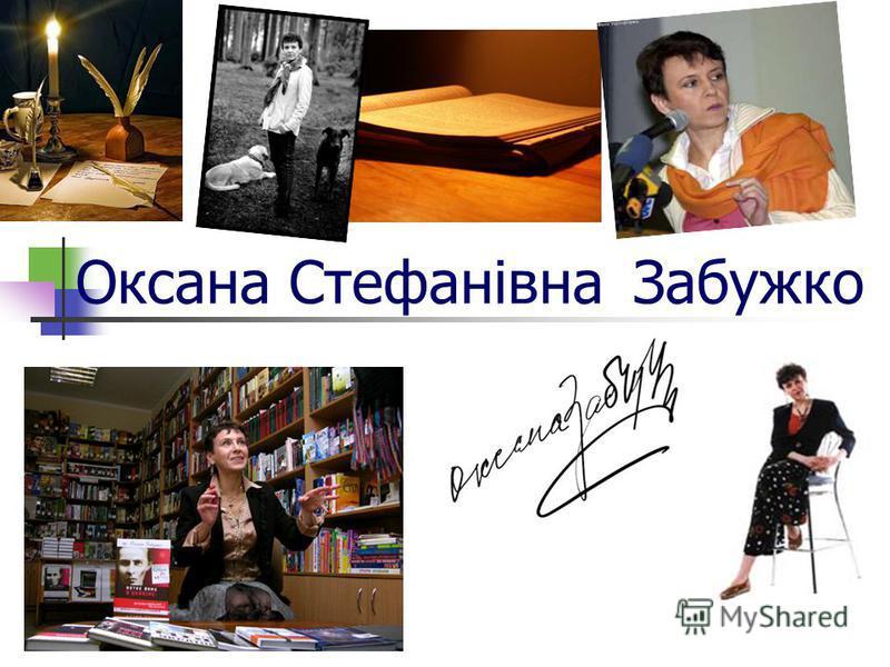 Оксана Стефанівна Забужко