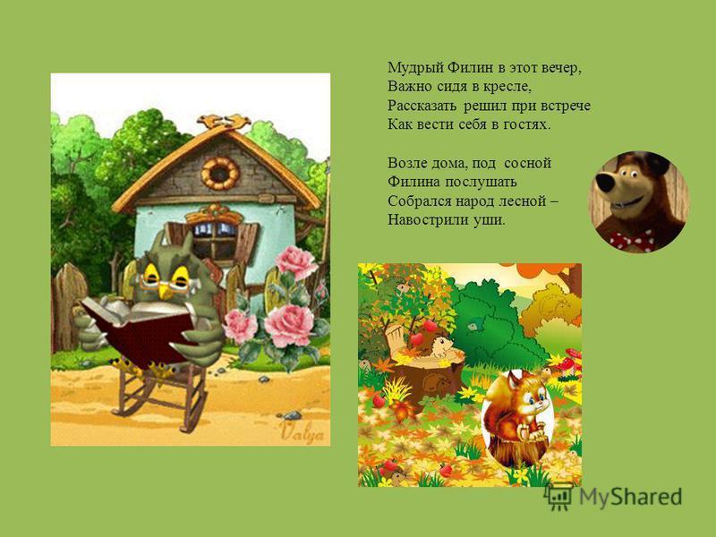 Дорогие мои друзья, Маша и Миша! Приглашаю вас на день рождения. Заяц.