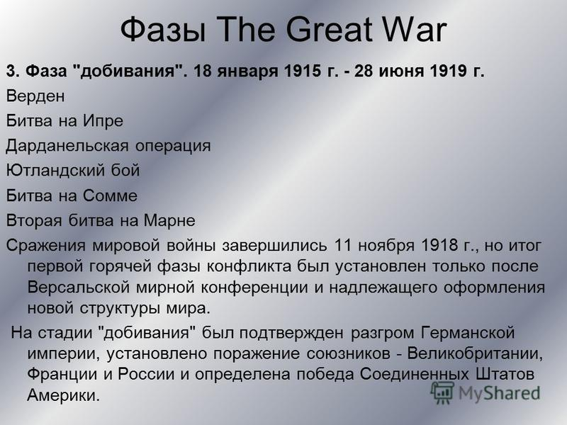 Фазы The Great War 3. Фаза