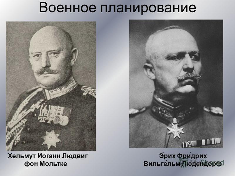 Хельмут Иоганн Людвиг Э́рих Фри́дрих фон Мольтке Вильге́льм Лю́дендорф
