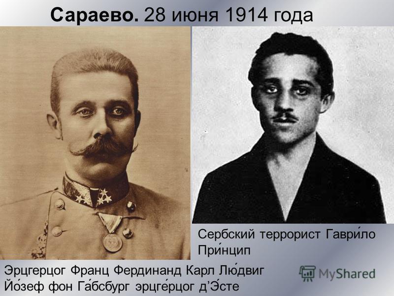Эрцгерцог Франц Фердинанд Карл Лю́двиг Йо́зеф фон Га́бсбург эрцге́рцог дЭ́сто Сербский террорист Гаври́ло При́нцип Сараево. 28 июня 1914 года