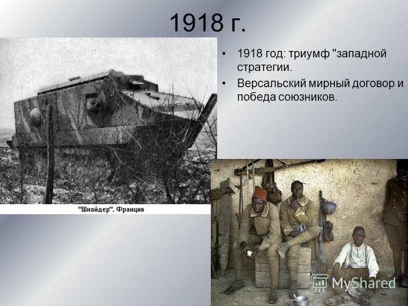 1918 г. 1918 год: триумф западной стратегии. Версальский мирный договор и победа союзников.