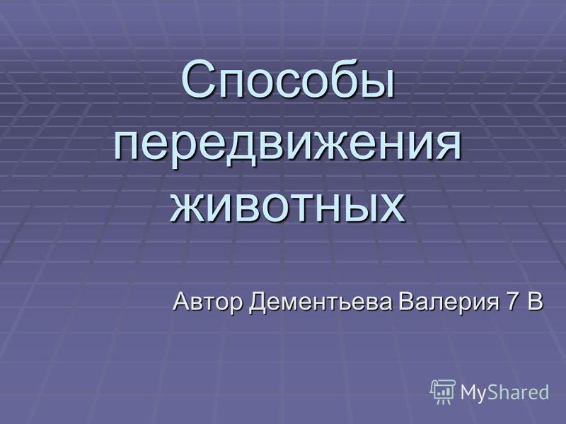 Способы передвижения животных Автор Дементьева Валерия 7 В